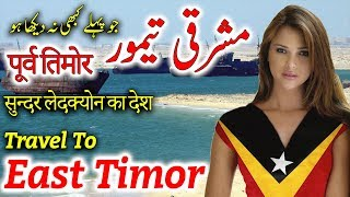 Travel To Timor Leste| History And Documentary Timor Leste In Urdu & Hindi |  مشرقی تیمور کی سیر