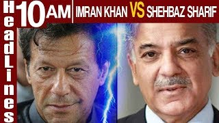 Imran vs Shehbaz: NA to elect new PM today | Headlines 10AM | 17 August 2018 | Express News