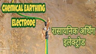 Chemical earthing | how to make chemical earthing |  केमिकल अर्थिंग | chemical earthing installation