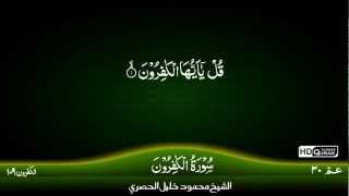 109 surah al kafirun tajwid quran by siekh mahmood khalil al husari husary