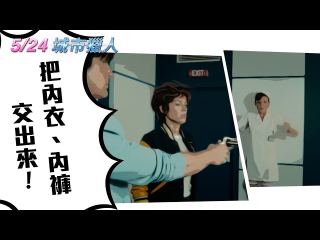 【城市獵人】City Hunter 15秒預告 ~ 5/24 孟波再現