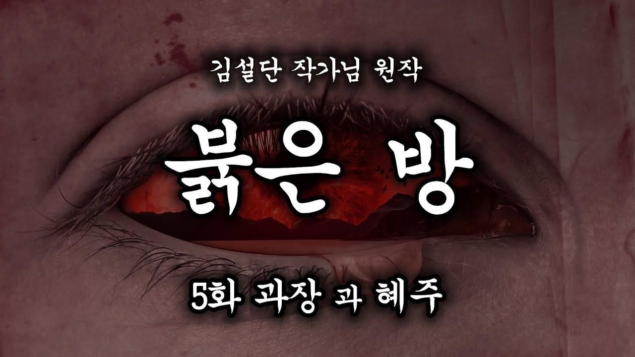 [80 공포라디오] 김설단 작가 붉은 방 5화(과장과 혜주)ㅣ장편 라디오드라마