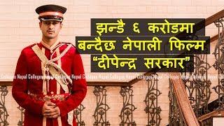 दिपेन्द्रको प्रेमकथा र हत्याकाण्ड | New Nepali Movie Dipendra Sarkar ft. Pradeep Khadka, Santosh Sen