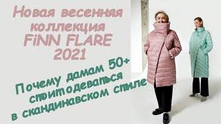 Новая коллекция Finn Flare предлагает скандинавский стиль для дам 50 и не только