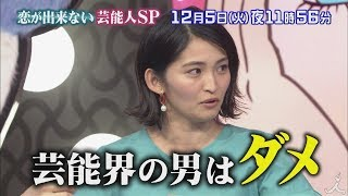 12月5日(火) よる11時56分 『有田哲平の夢なら醒めないで』 芸能界が怖...