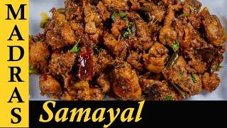 Chicken Roast Recipe in Tamil  Spicy Chicken Dry Roast in Tamil  Fried Chicken Roast in Tamil