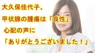 関連動画 レジェンド大久保佳代子が「モテるブス・モテないブス」を仕分...