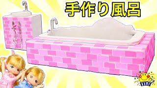 リカちゃん ミキちゃんマキちゃんお風呂を手作り☆ダンボールとティッシュ箱でバスルームを可愛くDIY♪キラキラストーンと折り紙で作る★おうちハウス おもちゃ Doll Bath Tub たまごMammy