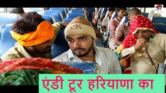 Andi Tour Haryana ka   एंडी सफर   ANDI CHHORE   Satta ki comedy