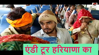 Andi Tour Haryana ka | एंडी सफर | ANDI CHHORE | Satta ki comedy