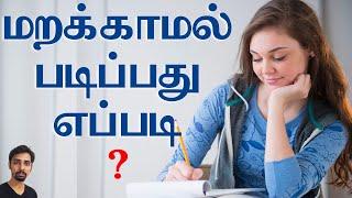 மறக்காமல் படிப்பதும் 10 மடங்கு வேகமாக படிப்பதும் எப்படி | Dr V S Jithendra