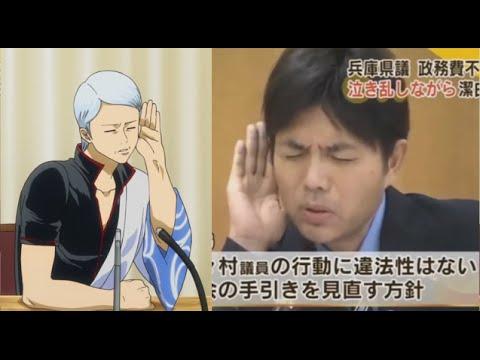New Gintama Season  Mocks Bawling Japanese Politician Ryutaro Nonomura Weird Japan You