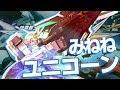 【EXVSMBON】(みねね視点)ユニコーンガンダム
