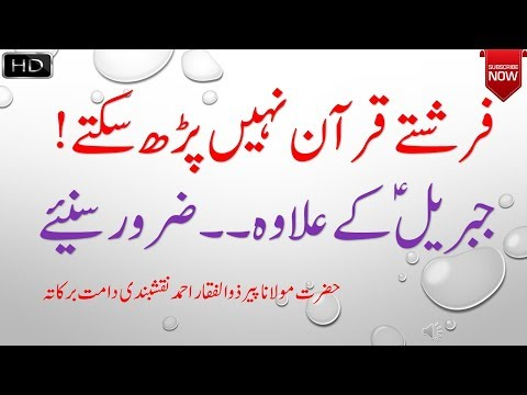 Repeat Surah Yaseen k Beshumar Fawaid |Hazrat Peer Zulfiqar