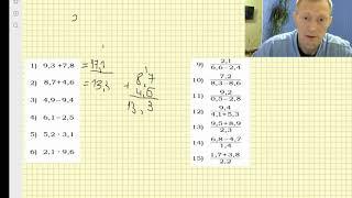 Подготовка к ОГЭ -2021 по математике с нуля! Дроби!!! Теория практика!