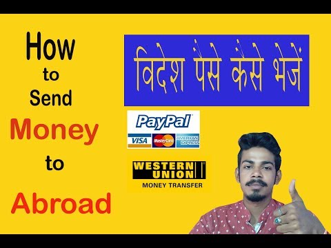 How to send money to foreign countries from India | Online Money Transfer Explained [ In Hindi ]