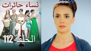 نساء حائرات 112  Nisa Hairat