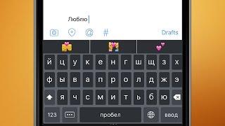 Яндекс.Клавиатура для iPhone - GIF, Эмодзи и вот это все...