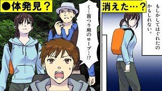 【漫画】もし樹海の捜索バイトをしたらどうなるのか?【マンガ動画】