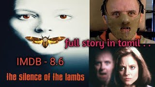 The silence of the lambs ( 1991 ) / The silence of the lambs tamil | Explanation | vel talks