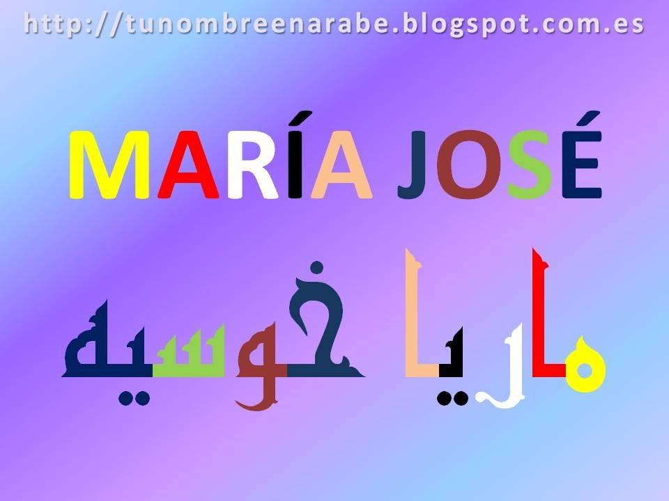 Tu Nombre En árabe Laura Dolores Y María José En Arabe