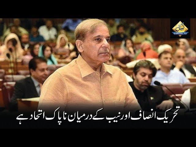 Shehbaz Sharif's Full Speech in NA Session - 17 October, 2018
