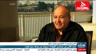 بالفيديو.. وحيد حامد: عبد الناصر كان إخوانيًا
