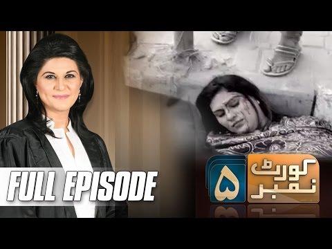 Car Accident | Court No.5 | Full Episode | SAMAA TV | 12 Jan 2017