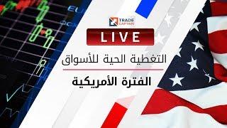 التغطية الحية للأسواق - الفترة الأمريكية 23 أكتوبر 2019