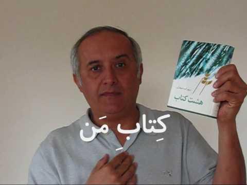 Learn Persian (Farsi) - 01b007 - Beginner - Ketâbe man (My book)