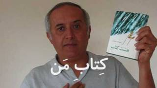 Learn Persian (Farsi) - 01b007 - Beginner - Ketâbe man (My book)