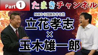 【立花孝志xたまき雄一郎】NHKをぶっ壊す男、登場!①