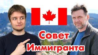 Иммиграция в Канаду - Что НЕ НУЖНО и НУЖНО Делать | Жизнь в Канаде 2020