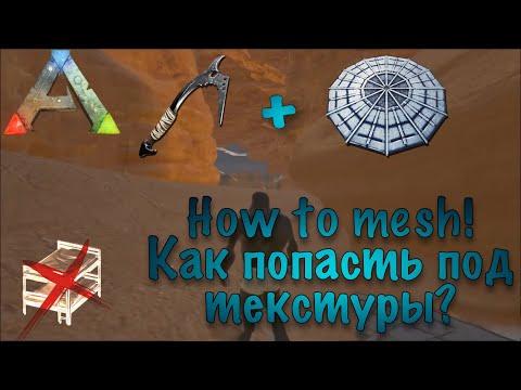 ARK:Suvival Evolved - Как залезть в текстуры. How to mesh(Undermap). 2018 Working!