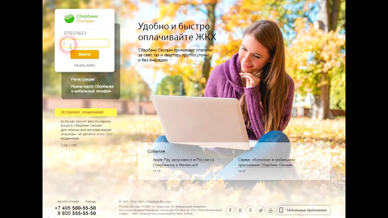 Как оплачивать за домофон через Сбер Банк Онлайн