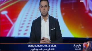 كورة كل يوم   تعرف علي تعليق الناقد ايهاب الفولي علي هزيمة المصري في بطولة الكونفدرالية