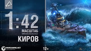 Крейсер «Киров». Масштаб 1:42 [World of Warships]