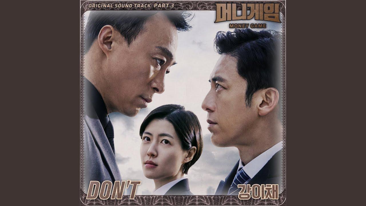 강이채 - Don't (머니게임 Money Game OST Part 3)