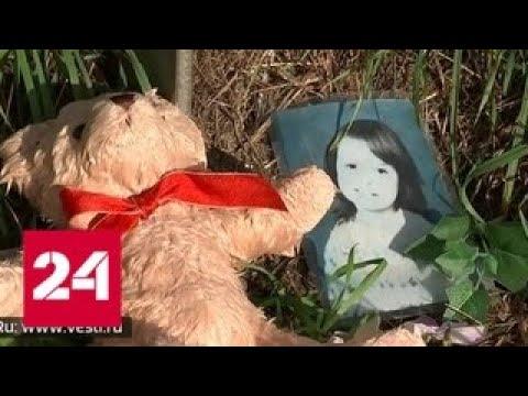 В Англии раскрыто убийство детей 30-летней давности - Россия 24