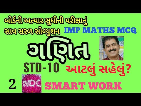 SSC MATHS IN LAST DAYS-2 : PAPER SOLUTIONS| STD-10 |FAST TRACK