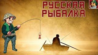 Російська Рибалка 4 - р. Волхов Збираємо садок заліковки на спінінг (Турнір на прем наприкінці стріму)