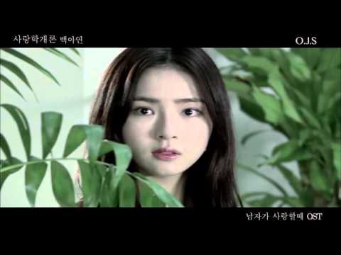 Baek Ah Yeon - Introduction To Love (Sub. Español - Hangul – Roma [Man In Love OST] HD