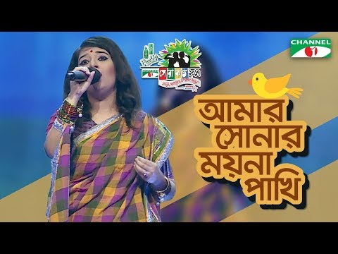 Amar Sonar Moyna Pakhi   Lamee   Shera Kontho 2017   SMS Round   Season 06   Channel i TV