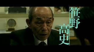 空飛ぶタイヤ 2018 犯罪映画予告編