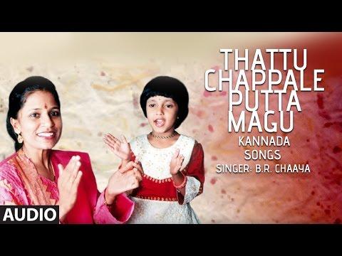 Thattu Chappale Putta Magu By B.R. Chaaya | Kannada Songs Jukebox | Kannada Folk Songs for Kids
