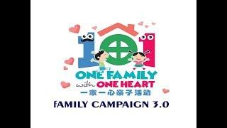JCI MUAR FAMILY CAMPAIGN 3 0 一家一心亲子活动 3.0 -  07072018