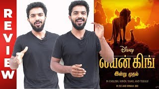 the lion king tamil review | the lion king tamil movie review | the lion king tamil trailer | tn360