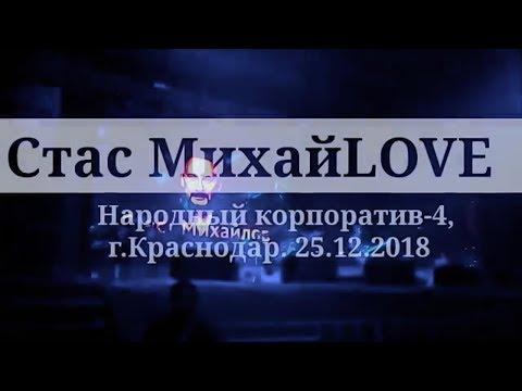 Стас Михайлов - народный корпоратив - 4, Краснодар (life), 25.12.2018