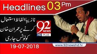 News Headlines | 3:00 PM | 19 July 2018 | 92NewsHD