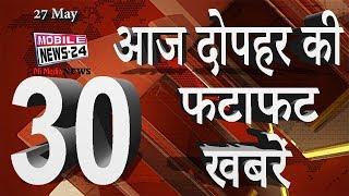 Midday news | दोपहर की फटाफट खबरें | Superfast News Headlines | Fatafat Khabren | Mobilenews 24.